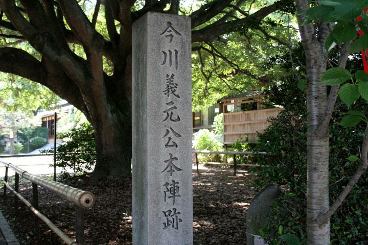 今川義元本陣跡碑(高徳院境内)