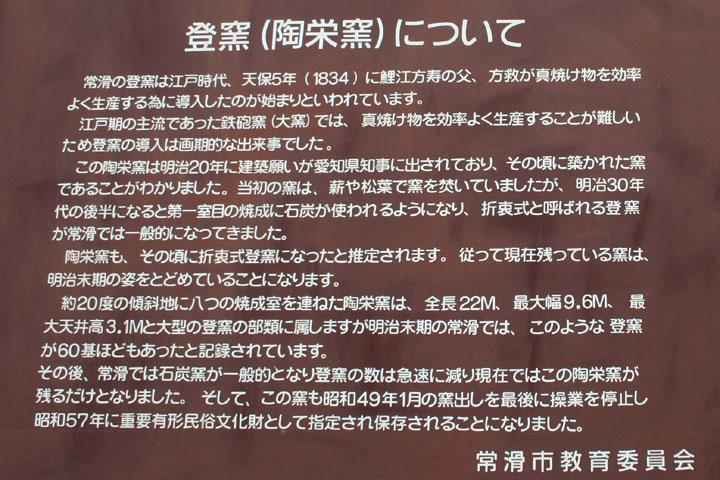 登窯(陶栄窯)解説