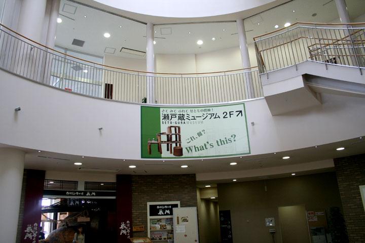 瀬戸蔵1階