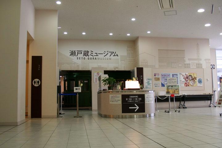 瀬戸蔵ミュージアム入口