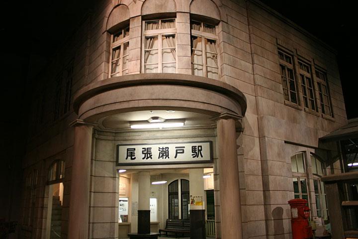 尾張瀬戸駅のレプリカ
