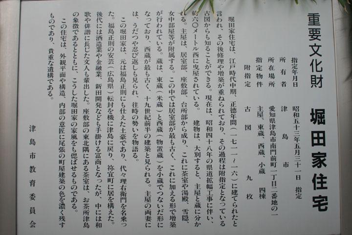 堀田家住宅解説