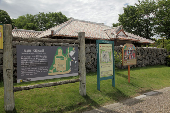 沖縄県 石垣島の家