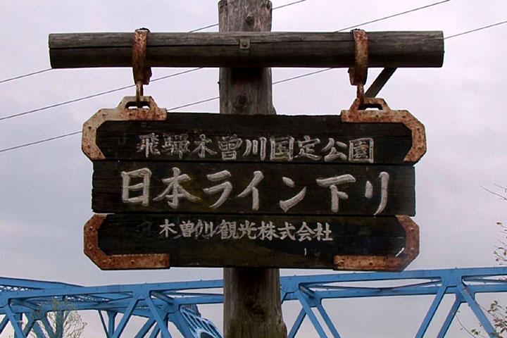 日本ライン看板