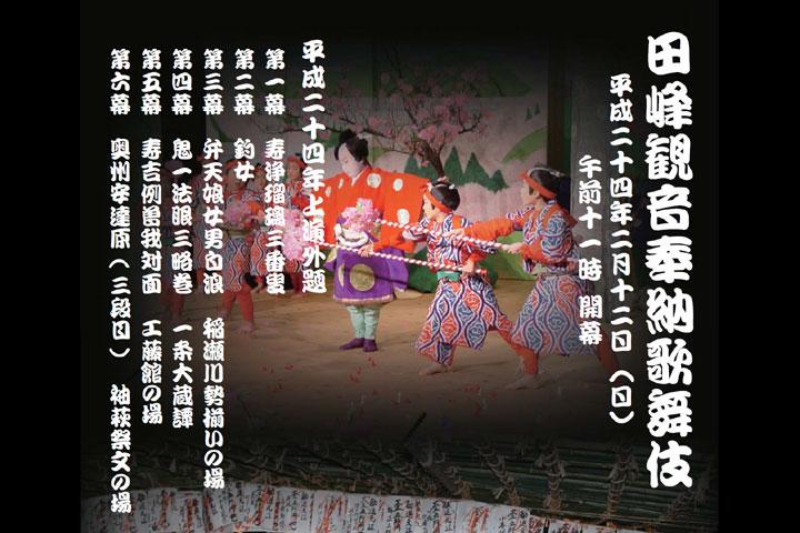 奉納歌舞伎ポスター