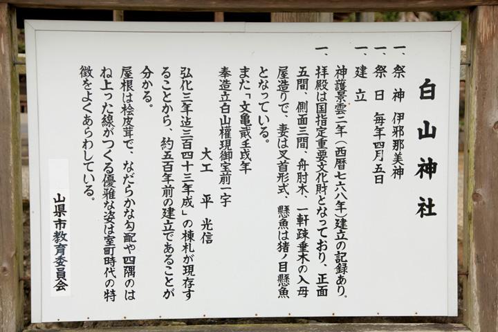 白山神社解説