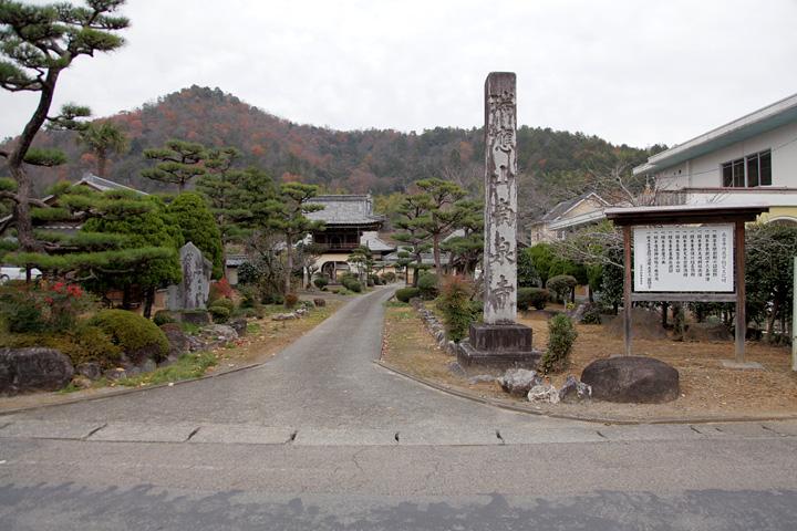 土岐家の菩提寺南泉寺