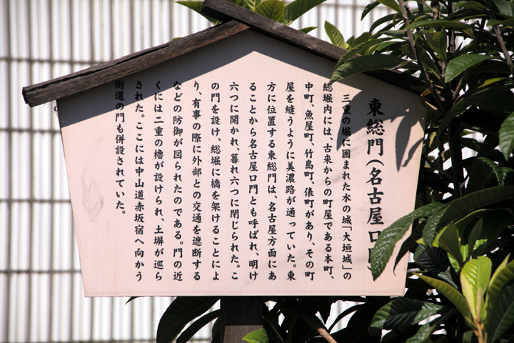 大垣城 東総門解説