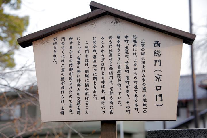 西総門跡(京口門跡)案内板