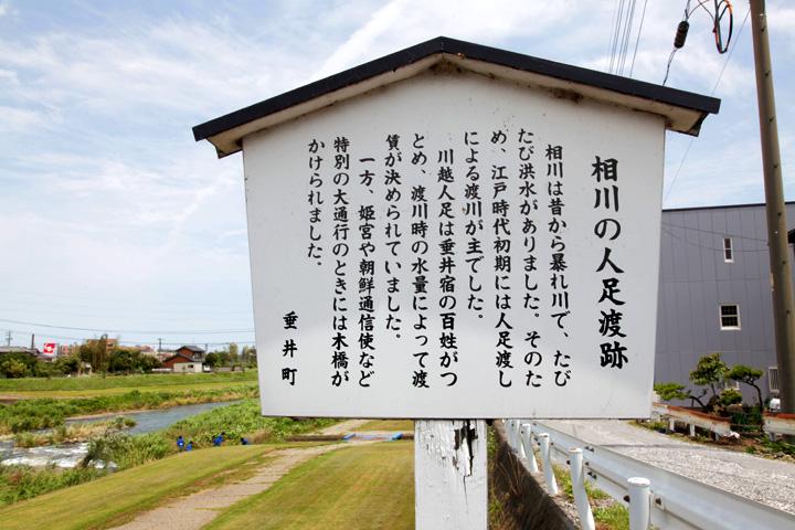 相川の人足渡跡案内板