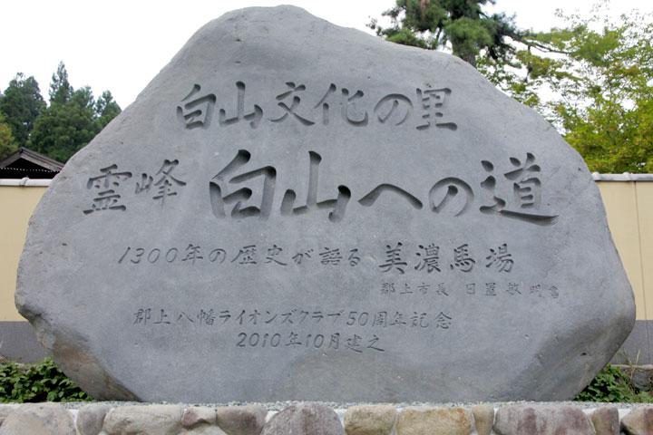 長滝白山神社駐車場石碑