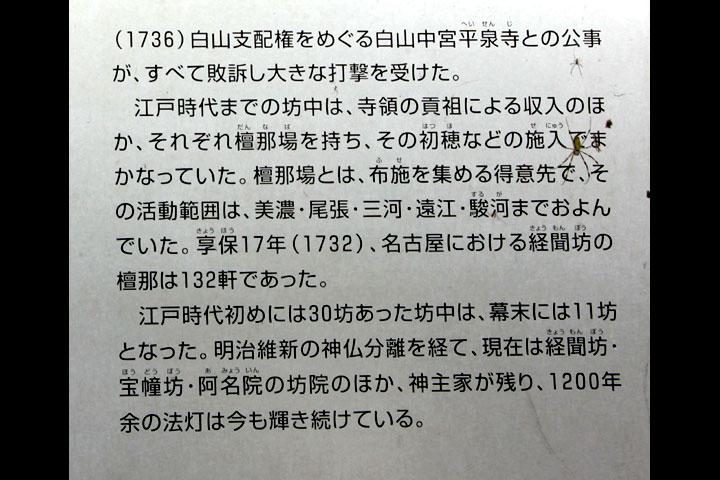 一乗坊・蔵泉坊 屋敷跡 解説