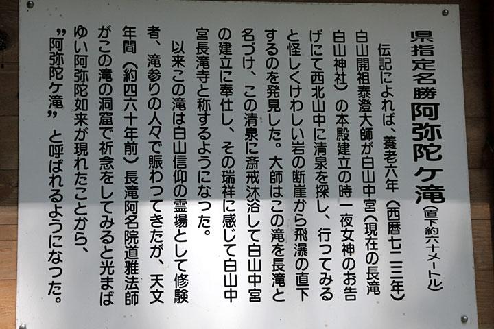 阿弥陀ヶ滝 解説