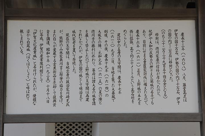 伊賀上野城案内板