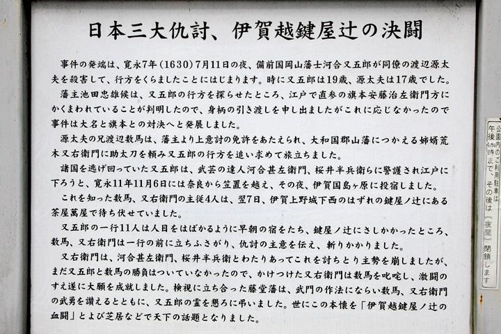 伊賀越鍵屋辻の決闘 解説