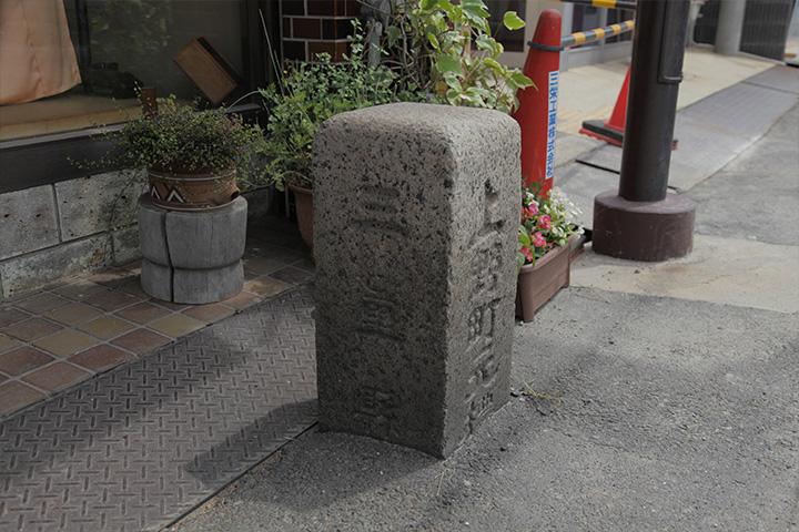 道路元標 札の辻に置かれている