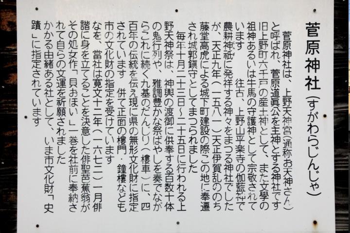 菅原神社(上野天神宮)説明