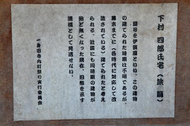 下村 四郎氏宅解説