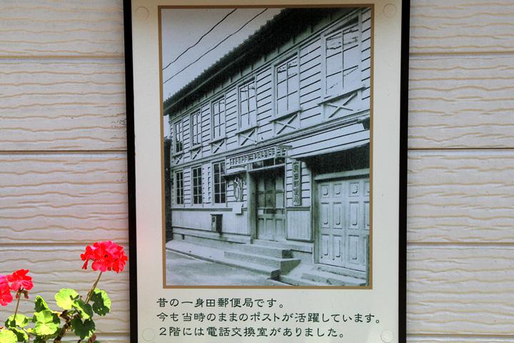 一身田郵便局写真