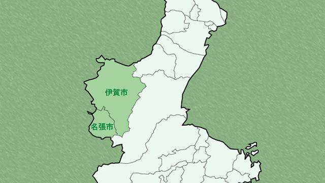 三重県 伊賀地域