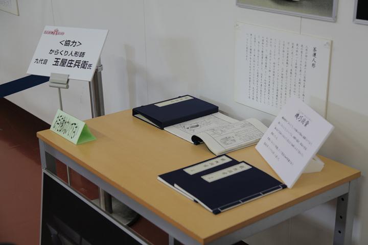 「茶運び人形」の資料展示