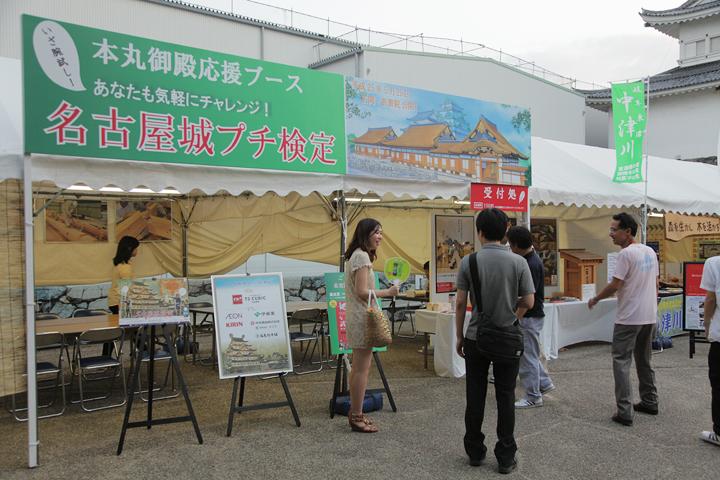 本丸エリアの名古屋城プチ検定