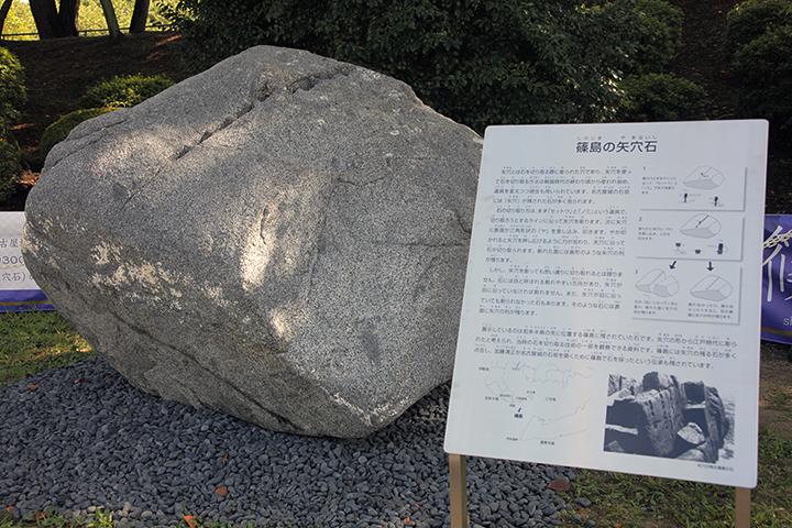 篠島の矢穴石と展示パネル(2012年9月23日)