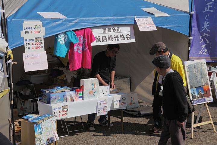南知多町篠島観光協会のブース