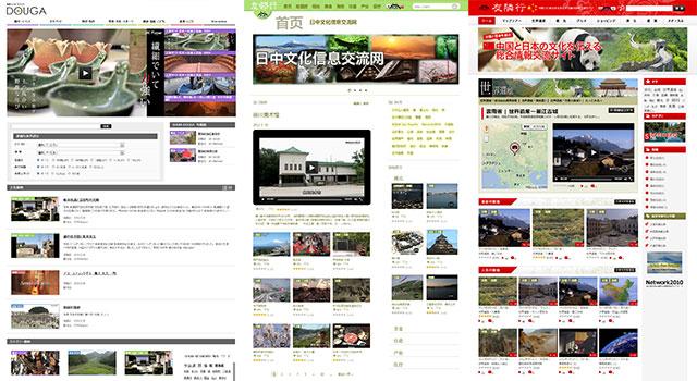 2013年3月27日から運用が開始された動画サイト。左から「地域コラボ TOKAI DOUGA」「友隣行(中国向け)」「友隣行(日本向け)」
