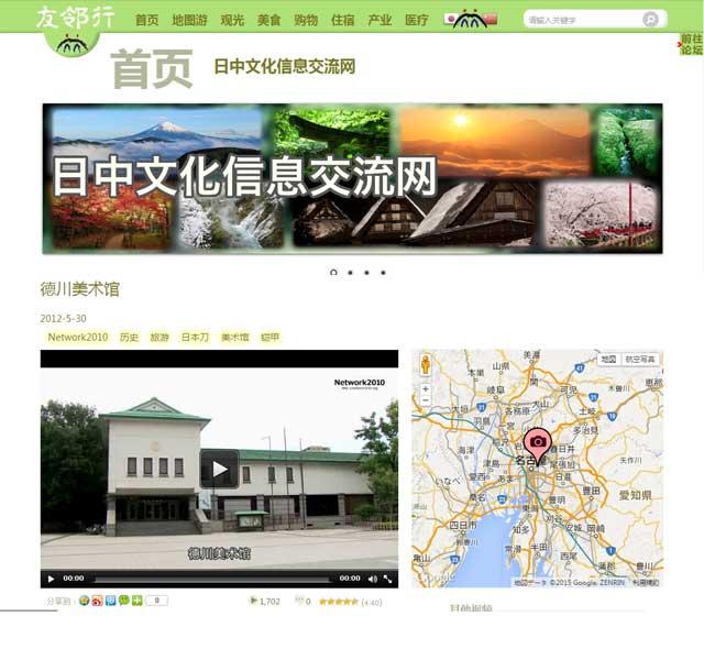 日本と中国の文化を伝える総合情報サイト「友隣行」