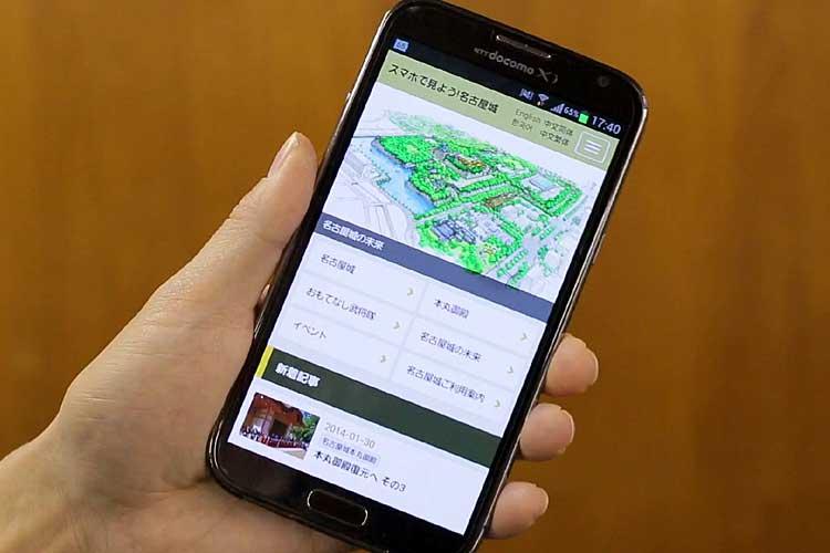 「スマホで見よう!名古屋城」トップ画面