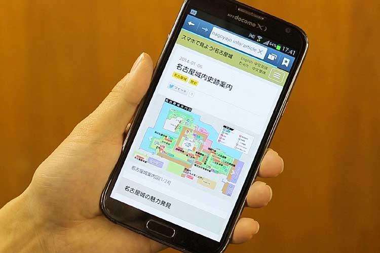 名古屋城内史跡案内のページ