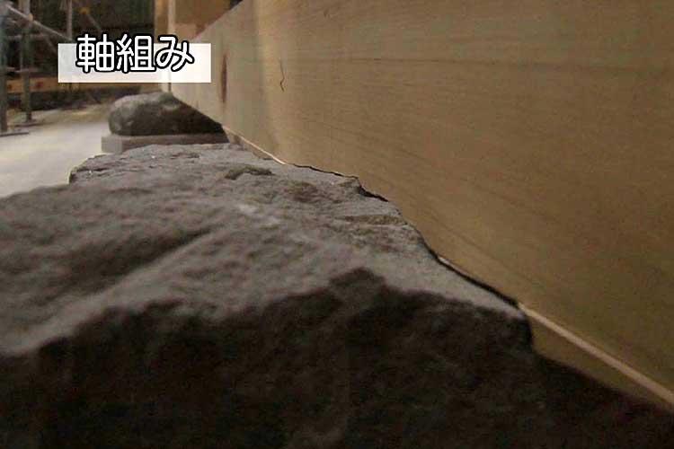 礎石表面の形状に合わせひかり付けが施される