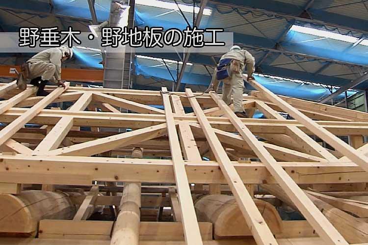 野垂木は屋根を支える構造材