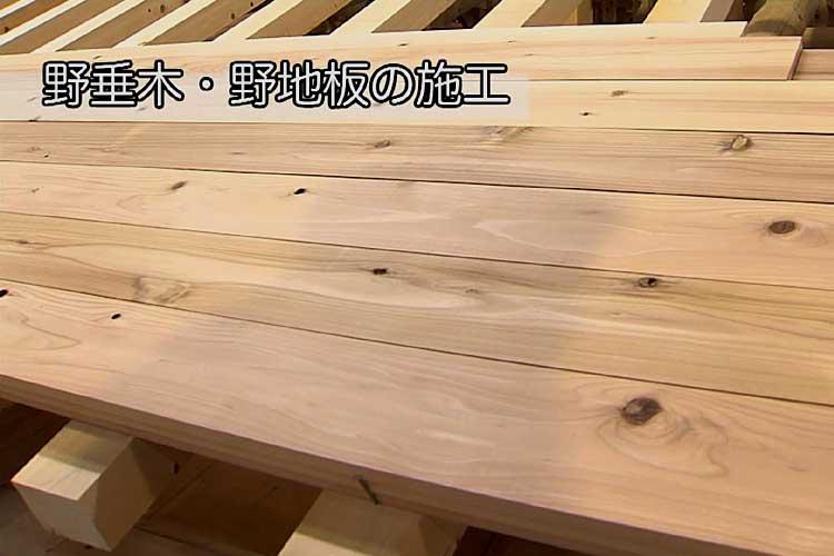 野地板は、屋根の下地材で杉板を使用