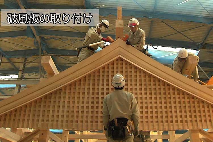 破風板の頂部を納める