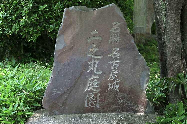 名勝二之丸庭園石碑