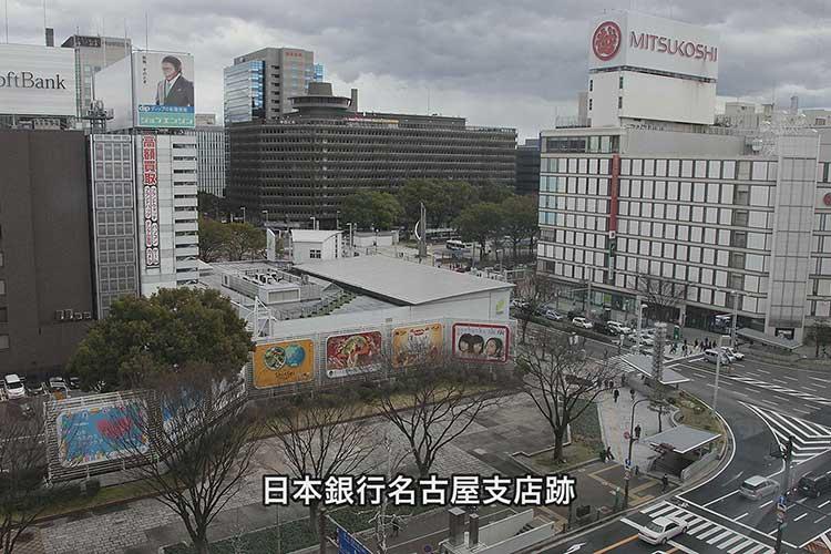 現在の日本銀行名古屋支店跡