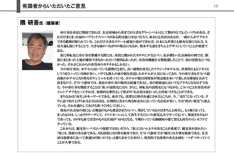 有識者からの提言:隈研吾氏