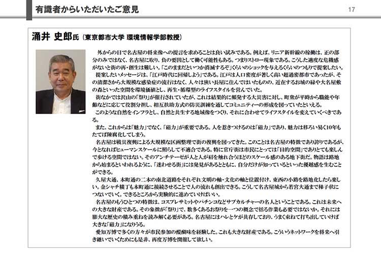 有識者からの提言:涌井史郎氏