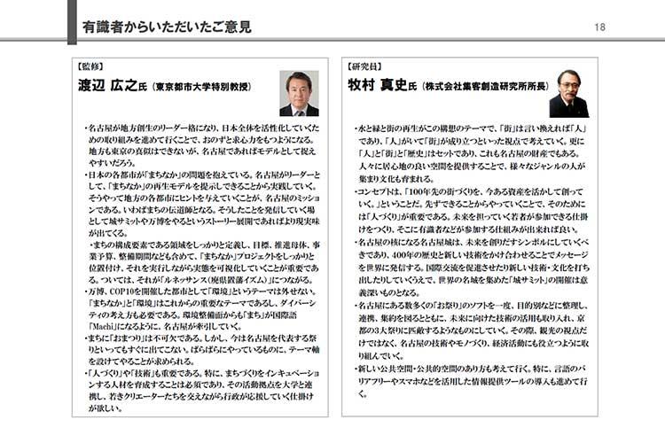 有識者からの提言:渡辺広之氏・牧村真史氏