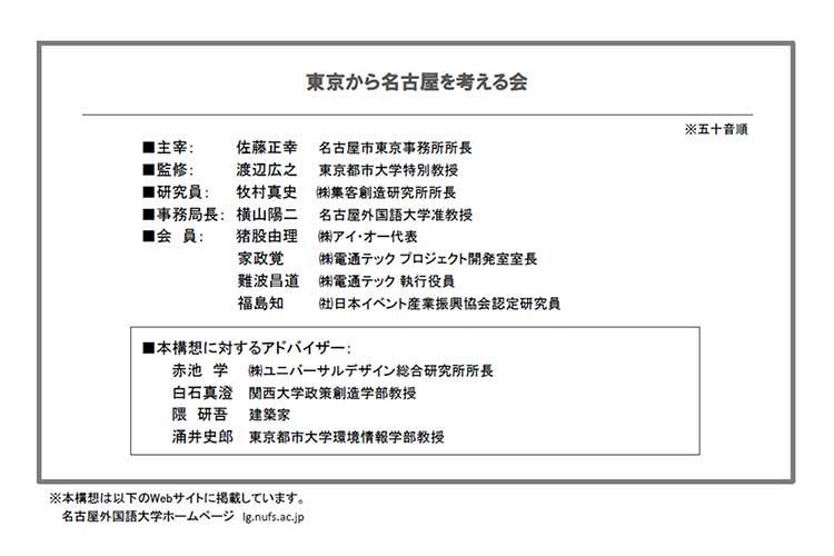 東京から名古屋を考える会メンバー