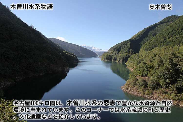 木曽川水系物語