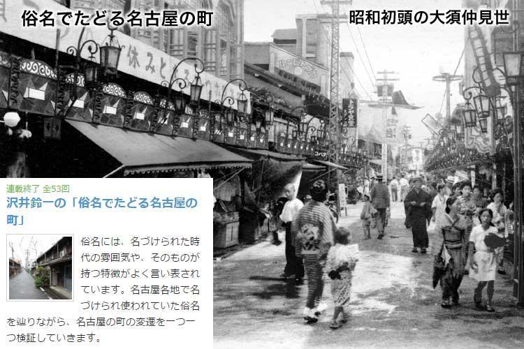 俗名でたどる名古屋の町