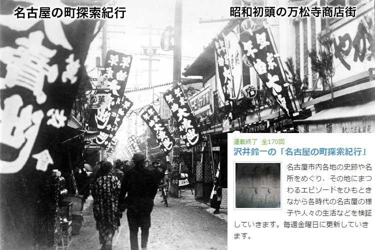 名古屋の町探索紀行