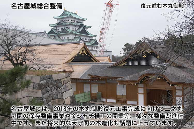 名古屋城総合整備