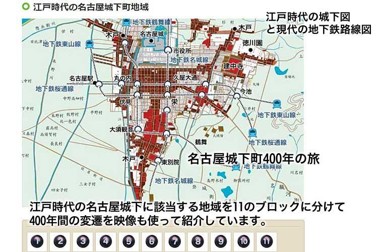 名古屋城下町400年の旅!