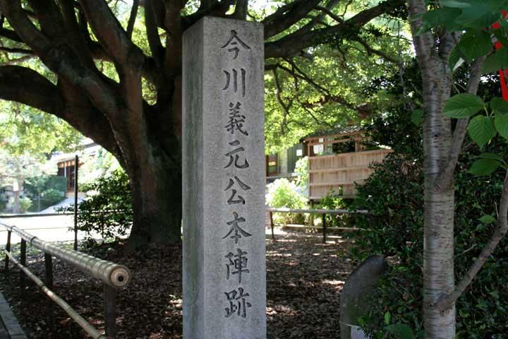 義元公本陣跡碑(高徳院)