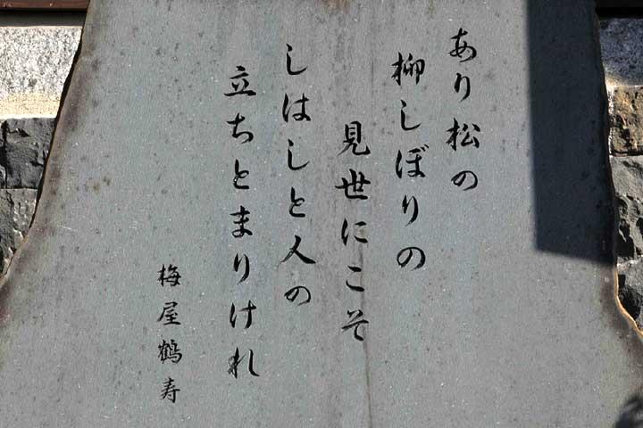 梅屋鶴寿狂歌石碑