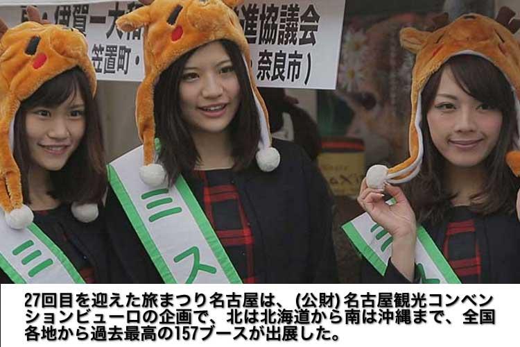 旅まつり 名古屋 2015